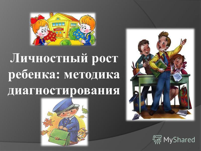 Личностный рост ребенка: методика диагностирования
