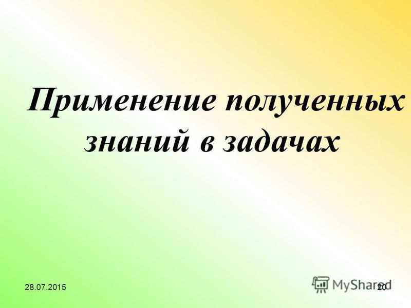 28.07.201520 Применение полученных знаний в задачах