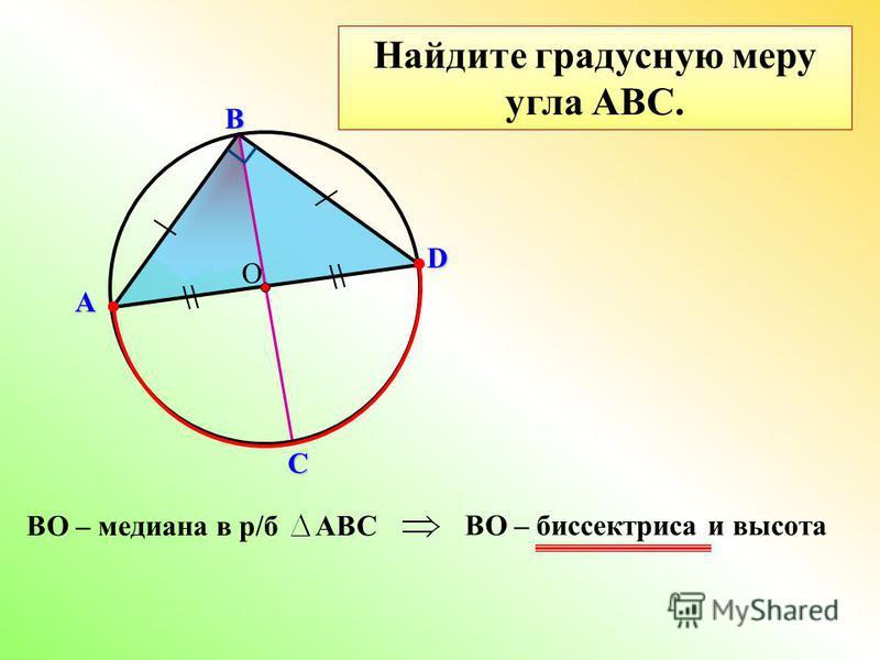 Найдите градусную меру угла АВС. О В С D А ВО – медиана в р/б АВС ВО – биссектриса и высота