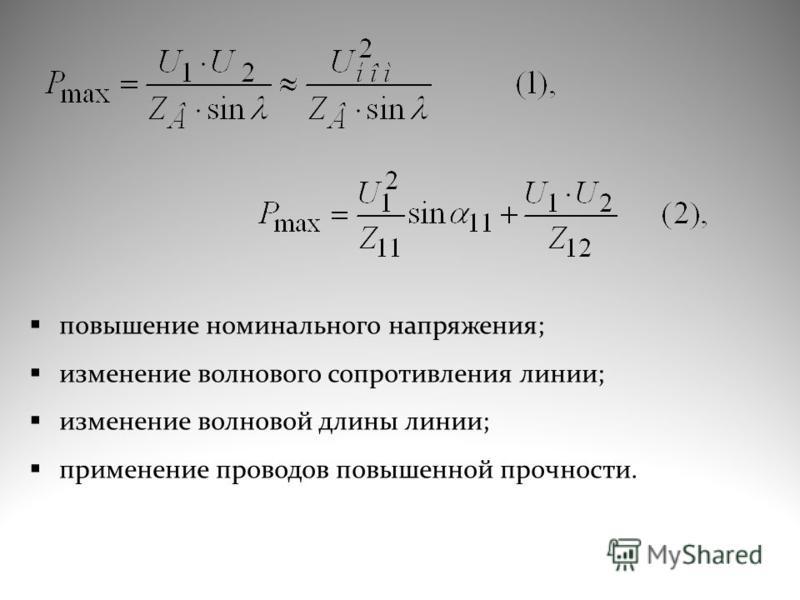 повышение номинального напряжения; изменение волнового сопротивления линии; изменение волновой длины линии; применение проводов повышенной прочности.