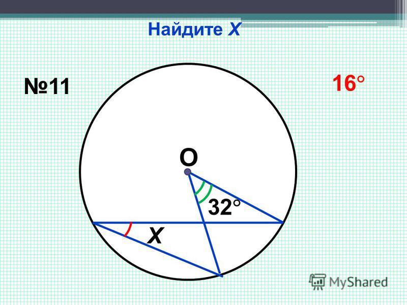 Найдите Х О 32 Х 11 16