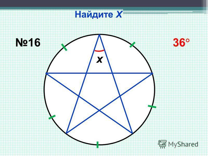 Найдите Х x 16 36