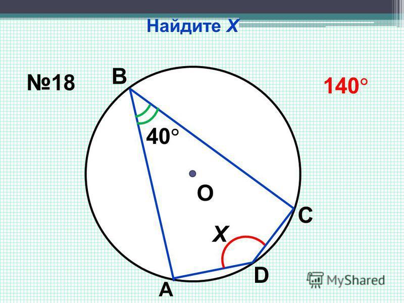 Найдите Х О 40 Х В А С D 18 140