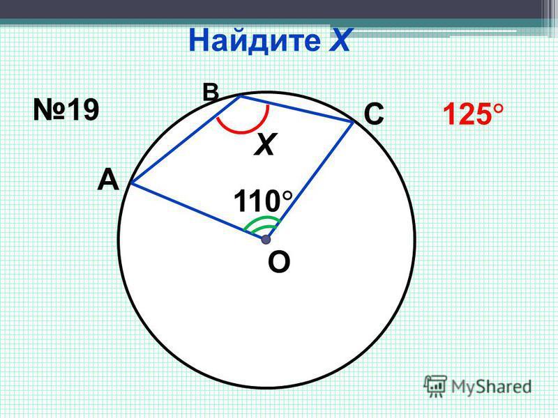 Найдите Х О 110 Х А С В 19 125