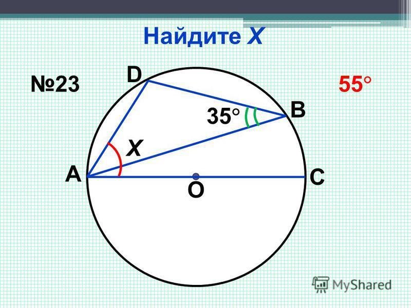 Найдите Х О 35 Х А С В D 23 55