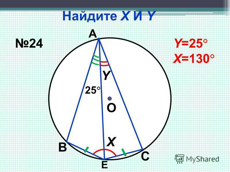Найдите Х И Y О Х Y 25 А В С Е 24 Y=25 Х=130