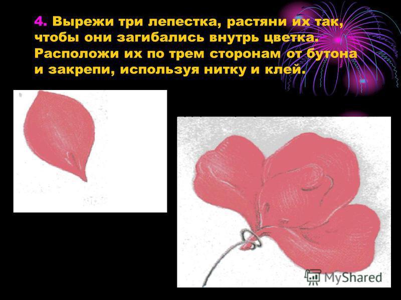 4. Вырежи три лепестка, растяни их так, чтобы они загибались внутрь цветка. Расположи их по трем сторонам от бутона и закрепи, используя нитку и клей.