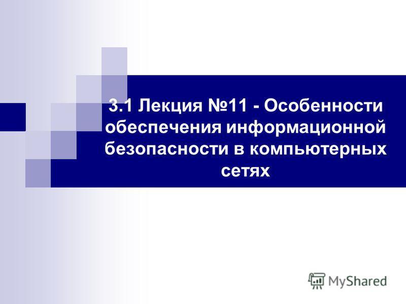 3.1 Лекция 11 - Особенности обеспечения информационной безопасности в компьютерных сетях