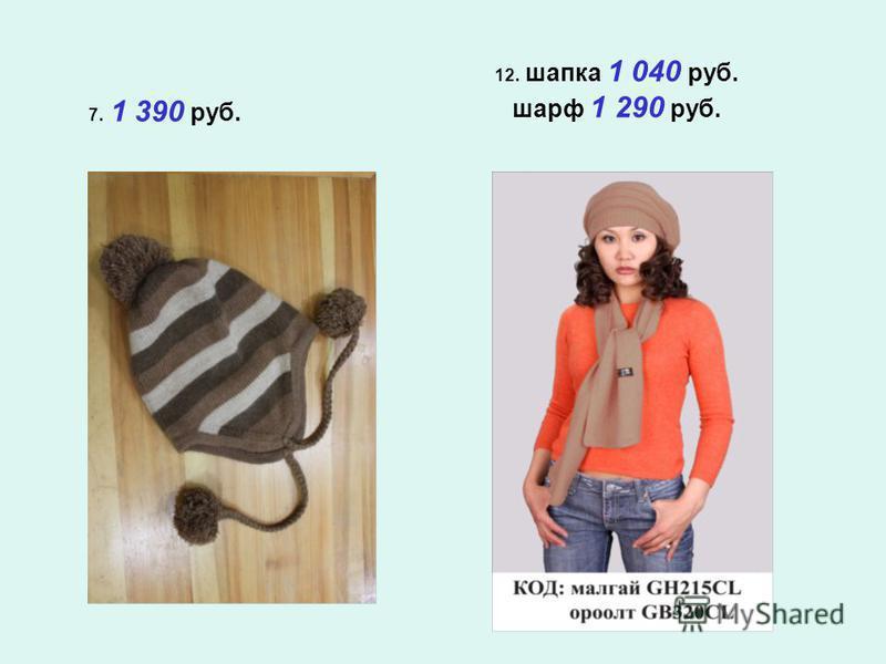 7. 1 390 руб. 12. шапка 1 040 руб. шарф 1 290 руб.