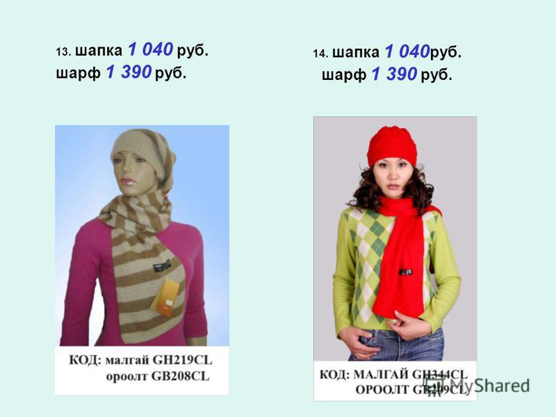 13. шапка 1 040 руб. шарф 1 390 руб. 14. шапка 1 040 руб. шарф 1 390 руб.