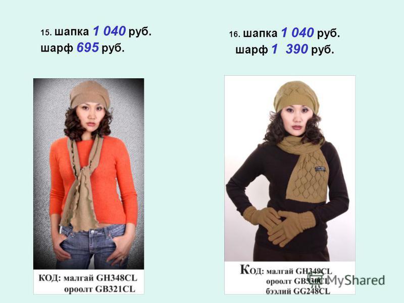 15. шапка 1 040 руб. шарф 695 руб. 16. шапка 1 040 руб. шарф 1 390 руб.