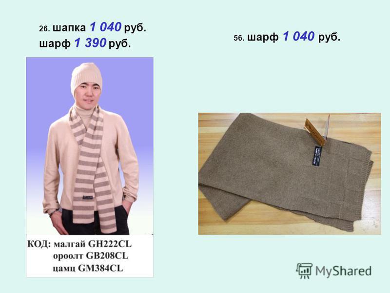 26. шапка 1 040 руб. шарф 1 390 руб. 56. шарф 1 040 руб.