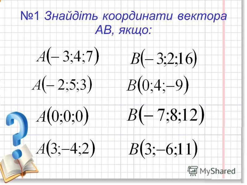 1 Знайдіть координати вектора АВ, якщо: