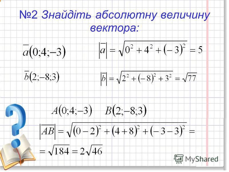 2 Знайдіть абсолютну величину вектора: