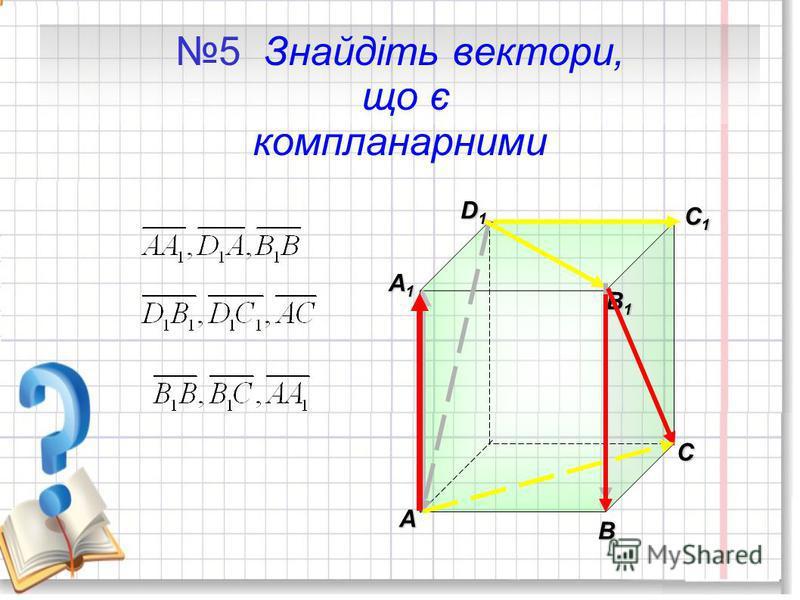 5 Знайдіть вектори, що є компланарними A B C A1A1A1A1 B1B1B1B1 C1C1C1C1 D1D1D1D1
