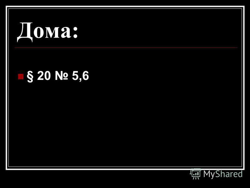 Дома: § 20 5,6