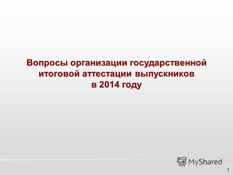 Вопросы организации государственной итоговой аттестации выпускников в 2014 году 1