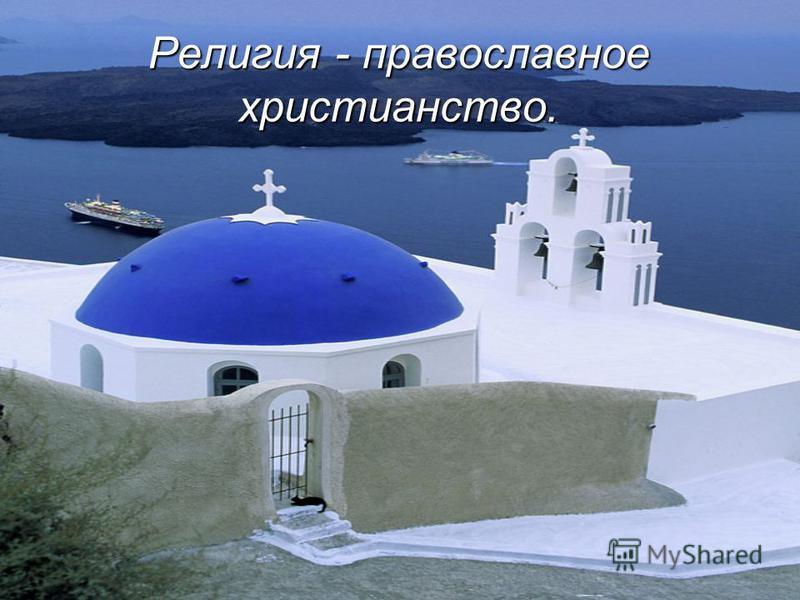 Религия - православное христианство.