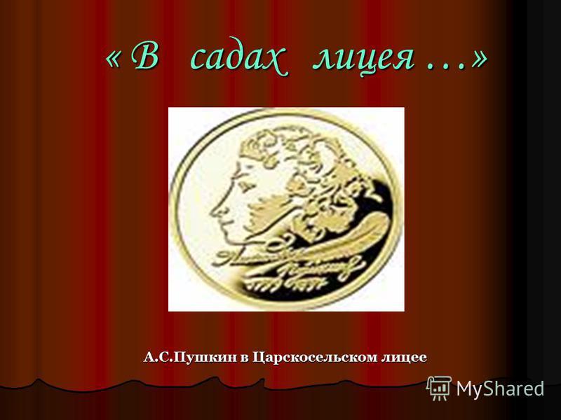 « В садах лицея …» А.С.Пушкин в Царскосельском лицее