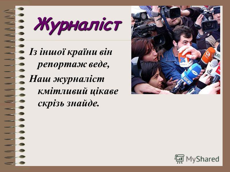 Журналіст Із іншої країни він репортаж веде, Наш журналіст кмітливий цікаве скрізь знайде.