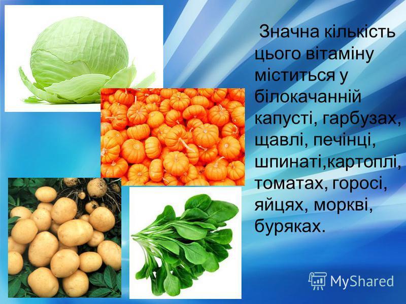 Значна кількість цього вітаміну міститься у білокачанній капусті, гарбузах, щавлі, печінці, шпинаті,картоплі, томатах, горосі, яйцях, моркві, буряках.