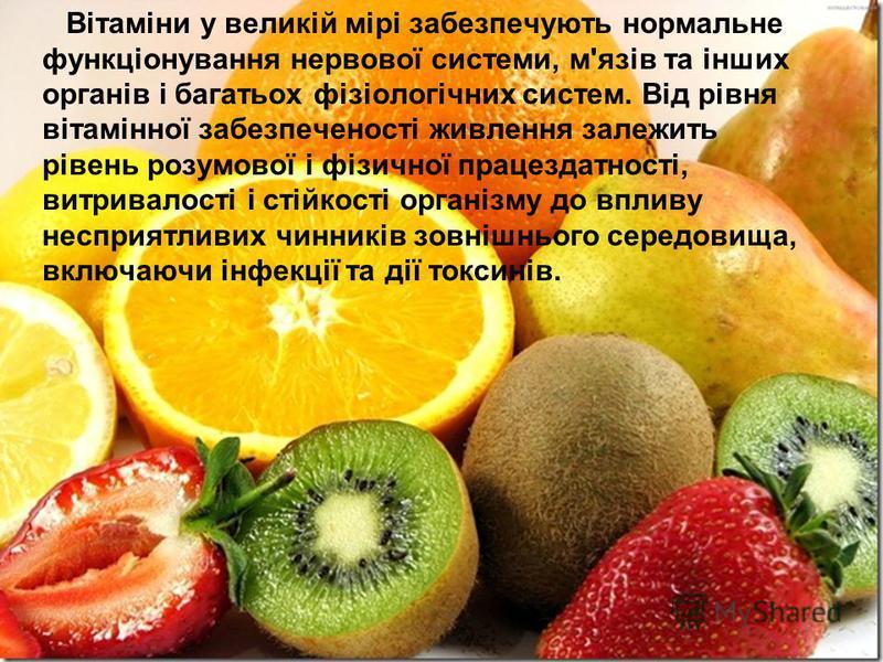 Вітаміни у великій мірі забезпечують нормальне функціонування нервової системи, м'язів та інших органів і багатьох фізіологічних систем. Від рівня вітамінної забезпеченості живлення залежить рівень розумової і фізичної працездатності, витривалості і
