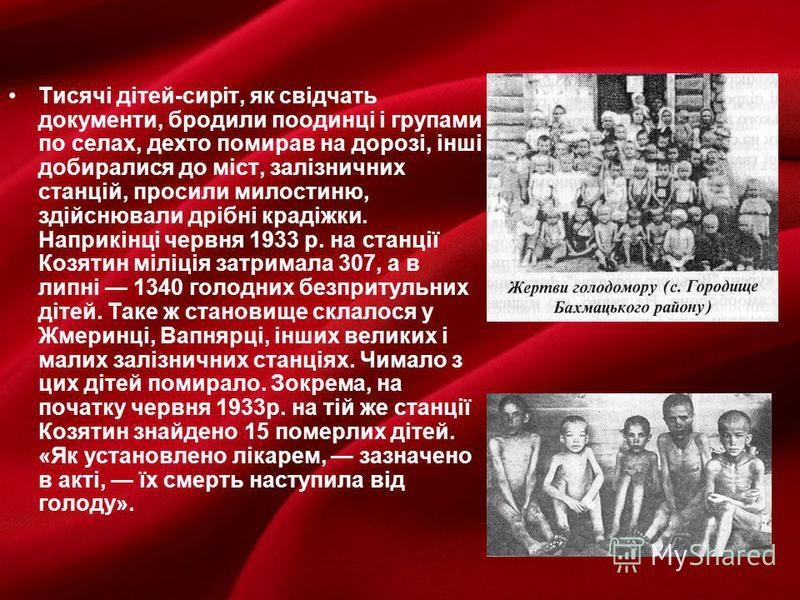 Тисячі дітей-сиріт, як свідчать документи, бродили поодинці і групами по селах, дехто помирав на дорозі, інші добиралися до міст, залізничних станцій, просили милостиню, здійснювали дрібні крадіжки. Наприкінці червня 1933 р. на станції Козятин міліц