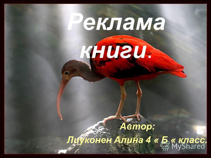 Реклама книги. Автор: Лиуконен Алина 4 « Б « класс.