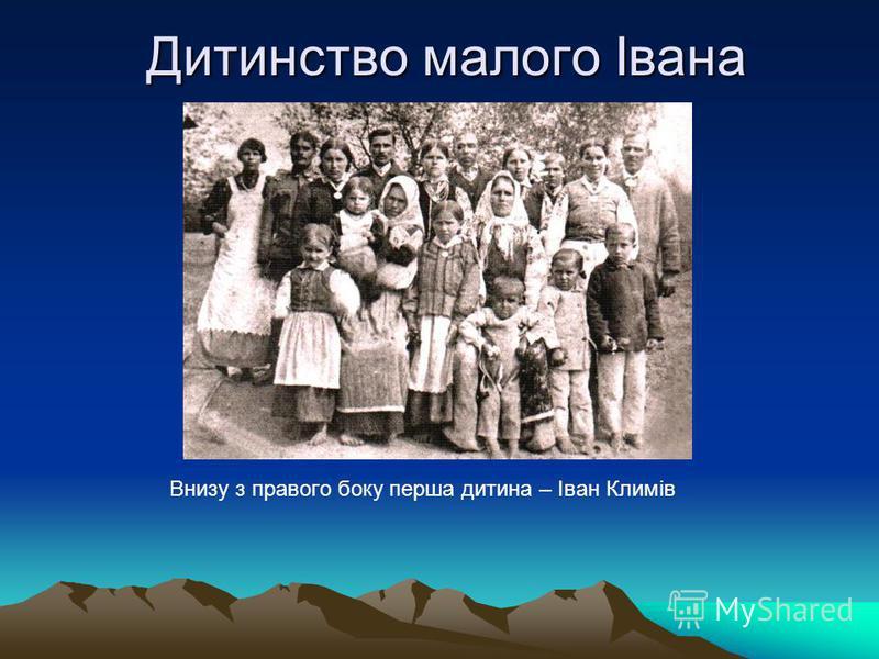 Дитинство малого Івана Внизу з правого боку перша дитина – Іван Климів