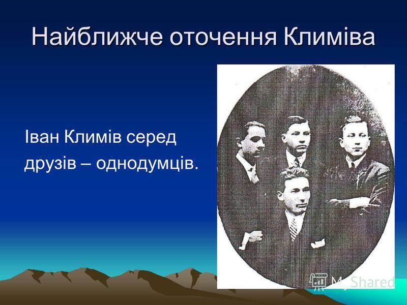 Найближче оточення Климіва Іван Климів серед друзів – однодумців.