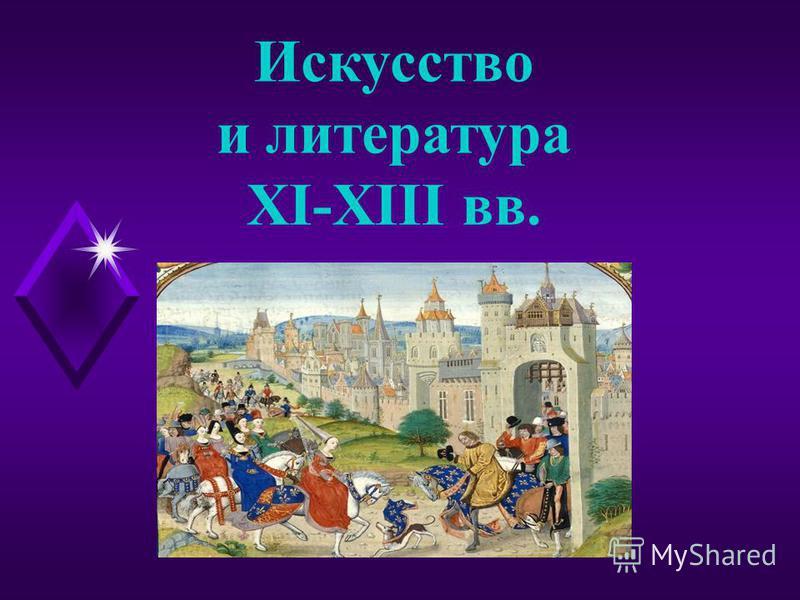 Искусство и литература XI-XIII вв.