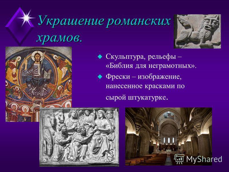 Украшение романских храмов. u Скульптура, рельефы – «Библия для неграмотных». u Фрески – изображение, нанесенное красками по сырой штукатурке.