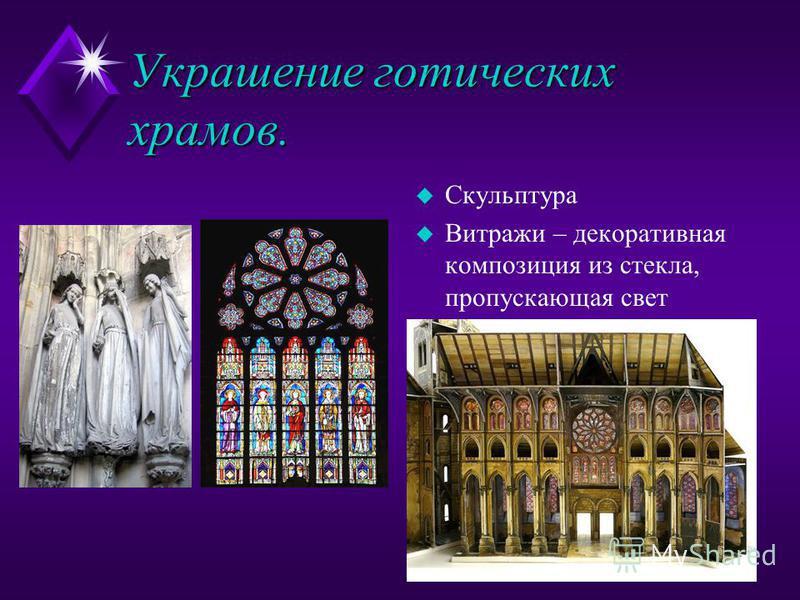 Украшение готических храмов. u Скульптура u Витражи – декоративная композиция из стекла, пропускающая свет