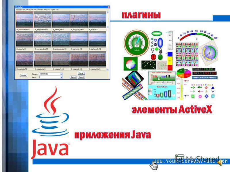 WWW.YOUR-COMPANY-URL.COM удаленное проникновение в компьютер; локальное проникновение в компьютер; удаленное блокирование компьютера; локальное блокирование компьютера; вскрыватели паролей; сетевые анализаторы (sniffers) через виртуальные или хостинг