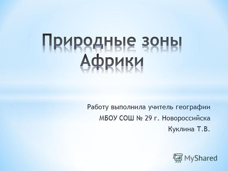 Работу выполнила учитель географии МБОУ СОШ 29 г. Новороссийска Куклина Т.В.