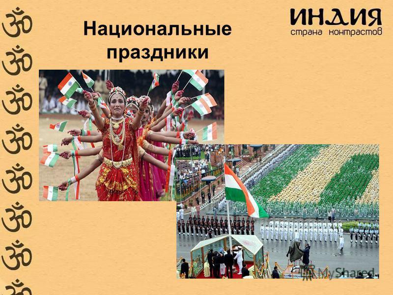 Национальные праздники