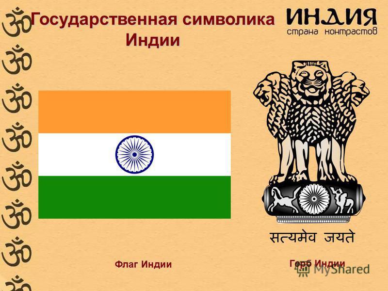 Государственная символика Индии Флаг Индии Герб Индии