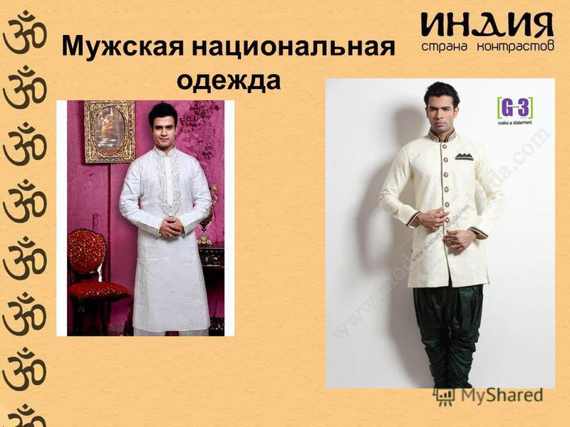 Мужская национальная одежда