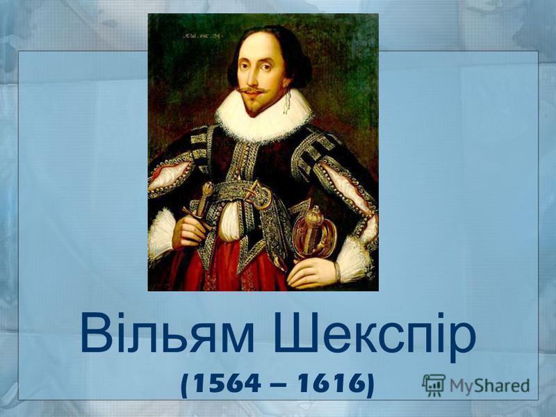 Вільям Шекспір (1564 – 1616)