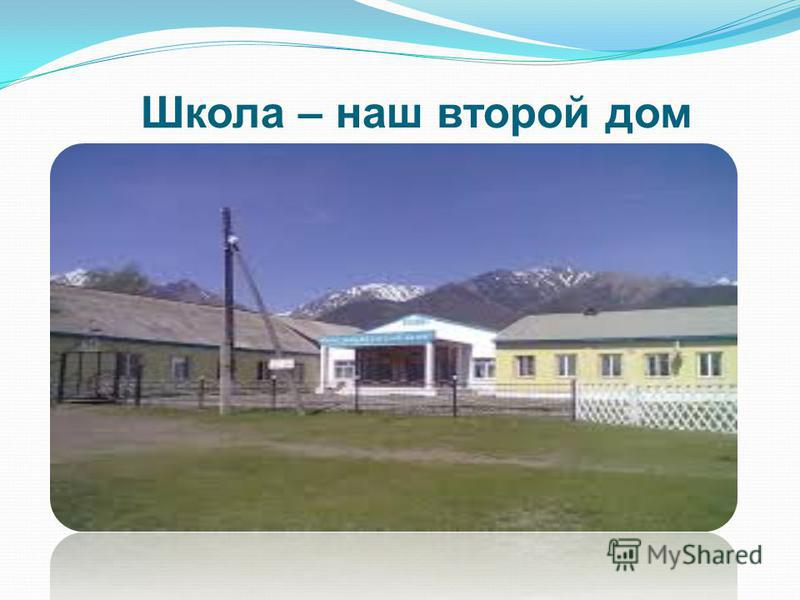 Школа – наш второй дом