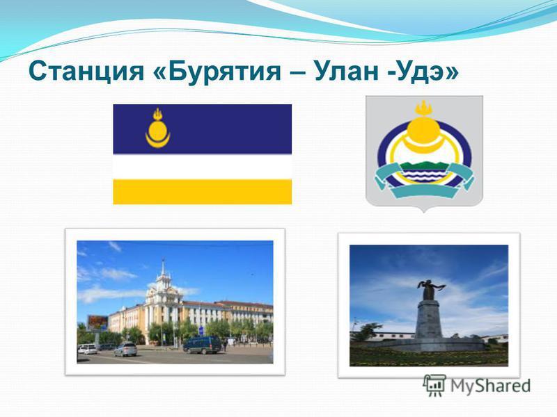 Станция «Бурятия – Улан -Удэ»