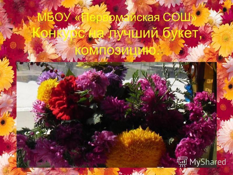 МБОУ «Первомайская СОШ» Конкурс на лучший букет, композицию.