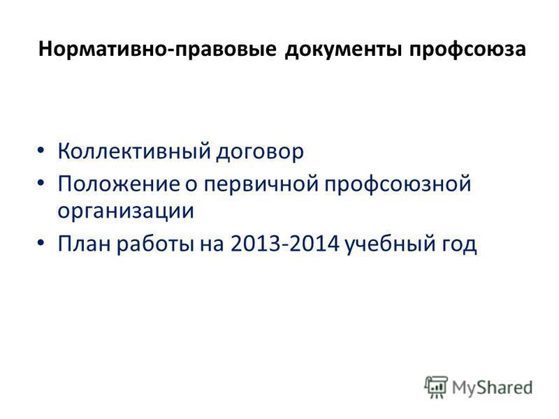 Нормативно-правовые документы профсоюза Коллективный договор Положение о первичной профсоюзной организации План работы на 2013-2014 учебный год