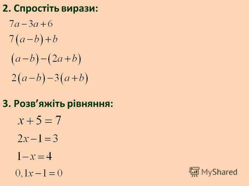 2. Спростіть вирази: 3. Розвяжіть рівняння: