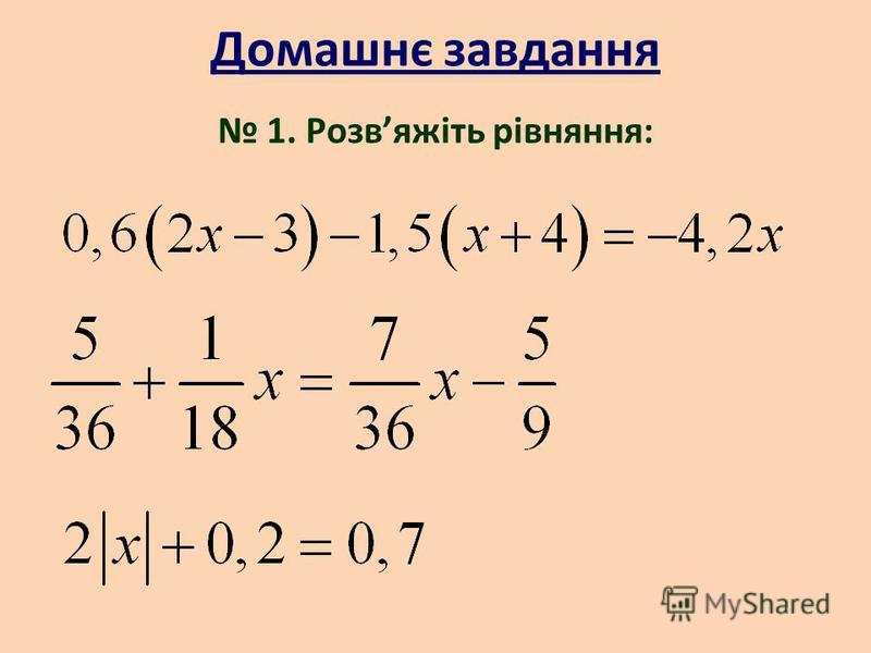 Домашнє завдання 1. Розвяжіть рівняння: