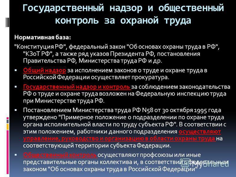 Государственный надзор и общественный контроль за охраной труда Нормативная база:
