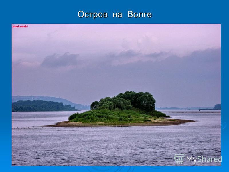 Остров на Волге
