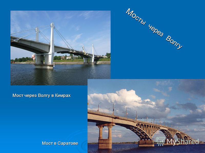 Мост через Волгу в Кимрах Мост в Саратове Мост в Саратове Мо сты через Волгу