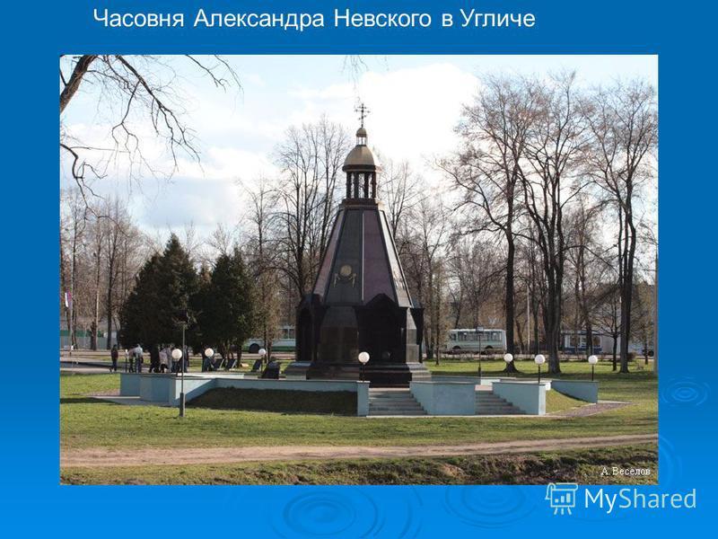 Часовня Александра Невского в Угличе