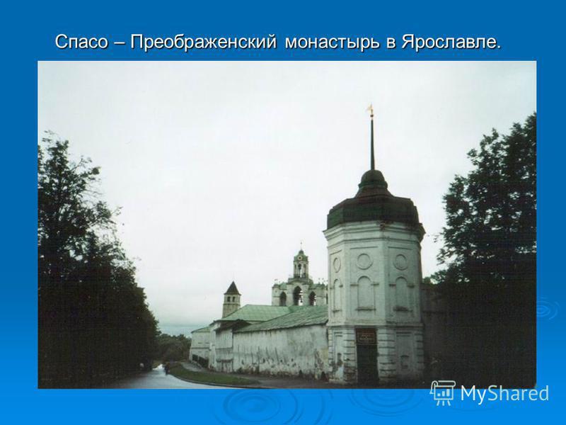Спасо – Преображенский монастырь в Ярославле. Спасо – Преображенский монастырь в Ярославле.